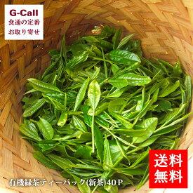 送料無料 静岡 日本農産 静岡茶 有機緑茶ティーパック(新茶)40P