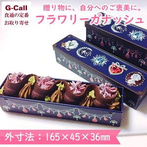 佐知's Pocket 生チョコ フラワリーガナッシュ お菓子/洋菓子/スイーツ/チョコレート/お取り寄せ/ギフト/贈答/お祝い/ホワイトデー