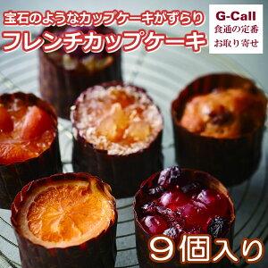 ホシフルーツ フレンチカップケーキ 9個入り 洋菓子/スイーツ/お菓子/詰め合わせ/パーティー/インスタ映え/ギフト/贈答/お取り寄せ/果物