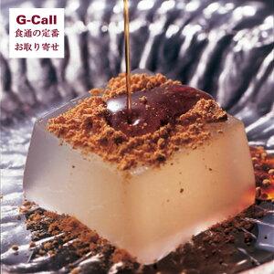 坂利製麺所  吉野の葛餅 330g 2個  AY20 くずもち 黒蜜 きな粉 お取り寄せ/ギフト/プレゼント/贈り物/和菓子
