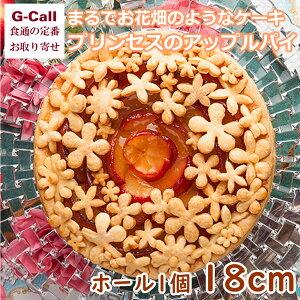 アップルアンドローゼス プリンセスのアップルパイ 約18cm 洋菓子/ケーキ/長野県/りんご/お取り寄せ/スイーツ/ギフト/お祝い
