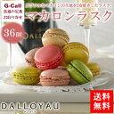 送料無料 ダロワイヨ マカロンラスク 6種 36枚入り 洋菓子/スイーツ/お菓子/焼き菓子/詰合せ/ギフト/贈答/お祝い/個包…
