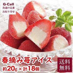 春摘み苺アイス 約20g×18個 送料無料 スイーツ いちご イチゴ 冷凍 冷菓 お菓子 おやつ デザート 個包装 フルーツ 練乳 ひとくち ギフト