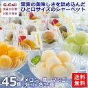 岡山の果物屋さんのひとくちシャーベット 45個 送料無料 お菓子 スイーツ 洋菓子 アイス 果物 フルーツ 専門店 個包装…
