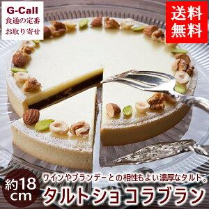 送料無料 アップルアンドローゼス タルトショコラブラン 約18cm ケーキ/洋菓子/スイーツ/チョコ/長野県/お菓子/ホールケーキ/お祝い/ギフト/贈答/お取り寄せ/濃厚