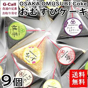 送料無料 OSAKA OMUSUBI Cake おむすびケーキ 9個 菓子/お菓子/スイーツ/大ヒット/お取り寄せ/大阪/ギフト/贈答/お歳暮/デザート/お祝い