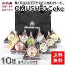 送料無料 OSAKA OMUSUBI Cake おむすびケーキ 10個 菓子/お菓子/スイーツ/大ヒット/お取り寄せ/大阪/ギフト/贈答/お歳…