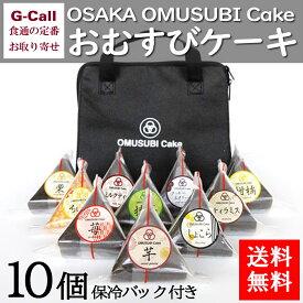 送料無料 OSAKA OMUSUBI Cake おむすびケーキ 10個 菓子/お菓子/スイーツ/大ヒット/お取り寄せ/大阪/ギフト/贈答/お歳暮/デザート/お祝い