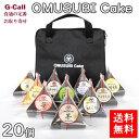 送料無料 OSAKA OMUSUBI Cake おむすびケーキ 20個 菓子/お菓子/スイーツ/大ヒット/お取り寄せ/大阪/ギフト/贈答/お歳…