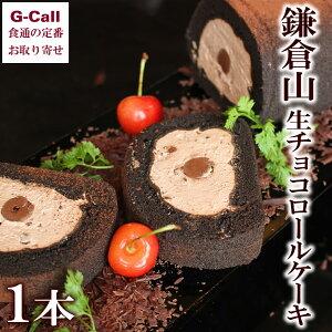 鎌倉山 生チョコロールケーキ 1本 洋菓子/お菓子/スイーツ/手土産/お取り寄せ/老舗/ギフト/贈答/お祝い