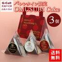 送料無料 OSAKA OMUSUBI Cake バレンタイン限定 おむすびケーキ 3個入り 菓子/お菓子/スイーツ/お取り寄せ/大阪/ギフ…