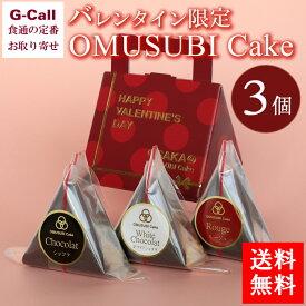 送料無料 OSAKA OMUSUBI Cake バレンタイン限定 おむすびケーキ 3個入り 菓子/お菓子/スイーツ/お取り寄せ/大阪/ギフト/贈答/デザート/お祝い/バレンタイン