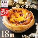 10%OFFキャンペーン アンドリューのエッグタルト 18個入り 洋菓子/お菓子/焼き菓子/カスタード/ケーキ/スイーツ/お取…