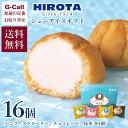洋菓子のヒロタ シューアイスギフト 16個 送料無料 洋菓子 スイーツ お菓子 個包装 冷菓 夏 敬老の日 ギフト 贈答 お…