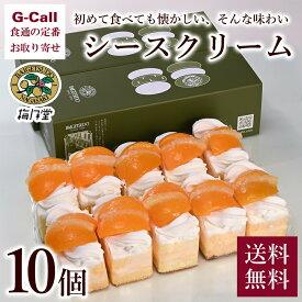 長崎 梅月堂 シースクリーム 10個 送料無料 洋菓子 スイーツ お菓子 ケーキ 生クリーム 老舗 長崎 ギフト 贈答 お祝い