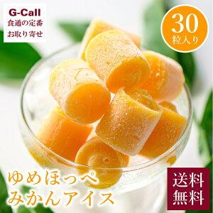 ホシフルーツ ゆめほっぺみかんアイス 30粒 送料無料 アイス シャーベット フルーツ 柑橘 みかん ギフト 個包装 贈答 果汁 高糖度 おやつ デザート せとみ