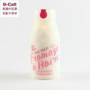 のぼりべつ酪農館 のむフロマージュ・ とろ〜りプリンセット 北海道登別 チーズ ホエー