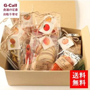 ヤマキ農園 ドライフルーツセット 10種 ギフト/贈り物/プレゼント/お取り寄せ