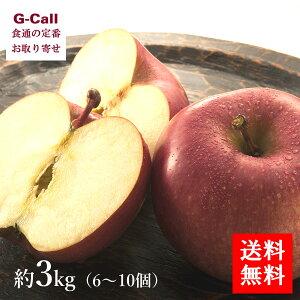 送料無料 青森産りんご 美丘 みおか 約3kg 6〜10個 お取り寄せ/果物/フルーツ/箱/贈答/ギフト/プレゼント/贈り物