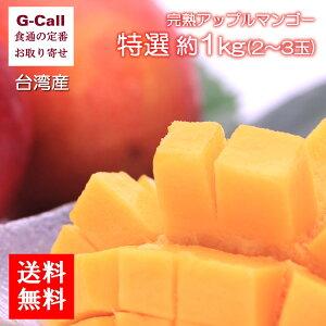 送料無料 台湾産 完熟アップルマンゴー 特選 約1kg 2〜3玉 お取り寄せ/輸入/空輸便/トロピカルフルーツ/果物/フルーツ/アーウィン種