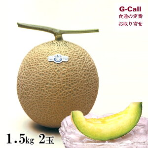 送料無料 静岡産クラウンメロン1.5kg 2玉 果物の王様 お取り寄せ/果物/フルーツ/青果/贈答/ギフト/豊洲市場/直送【#元気いただきますプロジェクト】