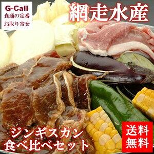 送料無料 網走水産 ジンギスカン 食べ比べセット 味付けロース+厚切りラムスライス 羊肉/ラム肉/羊/焼肉/焼き肉/お取り寄せ