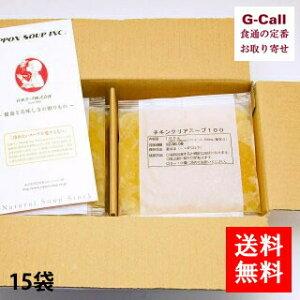 送料無料 チキンクリアスープ 100g×15袋 惣菜/冷凍食品/簡単調理/丸鶏/お取り寄せ/ギフト/贈答