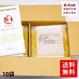 日本スープ チキンクリアスープ 200g×10袋 送料無料 国産 無添加 冷凍 鶏スープ 鶏出汁 鶏だし 鶏ダシ ギフト/贈り物/プレゼント/お取り寄せ