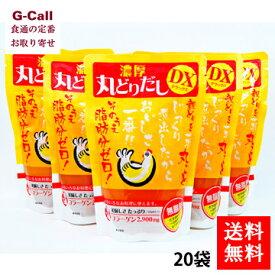 日本スープ 丸どりだしデラックス 250g×20袋 送料無料 国産 無添加 鶏スープ 鶏出汁 鶏だし 鶏ダシ ギフト/贈り物/プレゼント/お取り寄せ