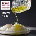 エキストラヴァージン オリーブオイル100ml×3本 京都吉兆  イタリアの老舗オリーブオイルメーカー アルドイノ社