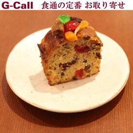 Sweets Bacchus(スイーツバッカス) 熟成日本酒パウンド 7種のフルーツケーキ
