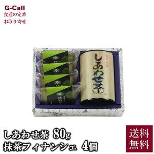舞妓の茶本舗 しあわせ茶ギフトセット 送料無料 80g フィナンシェ 4個 昆布 贈答用 焼き菓子