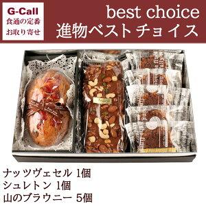 箱根SAGAMIYA best choice 進物ベストチョイス 洋菓子/焼き菓子/ケーキ/詰合せ/ギフト/贈答/お祝い/お歳暮