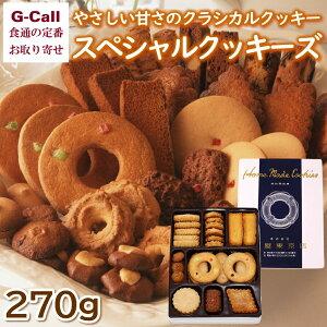 送料無料 泉屋東京店 スペシャルクッキーズ 9種類の詰合わせ 270g いずみや 老舗 クッキー缶 cookie ギフト/贈答/贈り物/プレゼント/お取り寄せ/詰合せ/缶/日本で初めてクッキーを販売