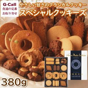 送料無料 泉屋東京店 スペシャルクッキーズ 9種類の詰合わせ 380g いずみや 老舗 クッキー缶 cookie ギフト/贈答/贈り物/プレゼント/お取り寄せ/詰合せ/缶/日本で初めてクッキーを販売
