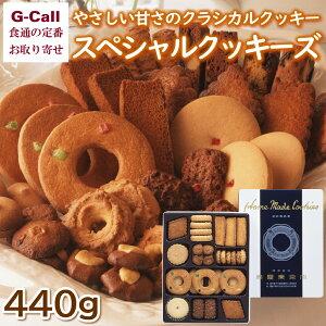 送料無料 泉屋東京店 スペシャルクッキーズ 10種類の詰合わせ 440g いずみや 老舗 クッキー缶 cookie ギフト/贈答/贈り物/プレゼント/お取り寄せ/詰合せ/缶/日本で初めてクッキーを販売