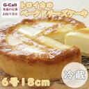 トロイカ 岩手県北上市産 濃厚ベークドチーズケーキ 6号 18センチ 冷蔵 洋菓子/スイーツ/お菓子/人気商品/ホールケー…