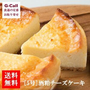 送料無料 香のか 酒粕チーズケーキ 5号 お取り寄せ/ベイクドチーズケーキ/洋菓子/スイーツ/ケーキ/ギフト/贈答/手土産