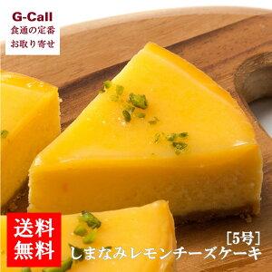 送料無料 香のか しまなみレモンのチーズケーキ 5号 お取り寄せ/ベイクドチーズケーキ/洋菓子/スイーツ/ケーキ/ギフト/贈答/手土産