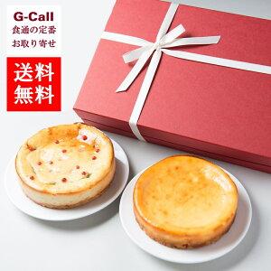 送料無料 香のか チーズケーキセット 豊潤チーズケーキ ゴルゴンゾーラのチーズケーキ お取り寄せ/洋菓子/スイーツ/ケーキ/詰め合わせ/ギフト/贈答/手土産