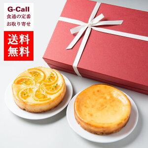 送料無料 香のか チーズケーキセット 豊潤チーズケーキ 瀬戸内オレンジのチーズケーキ お取り寄せ/洋菓子/スイーツ/ケーキ/詰め合わせ/ギフト/贈答/手土産