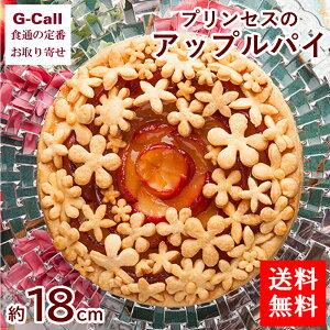 送料無料 アップルアンドローゼス プリンセスのアップルパイ 約18cm 洋菓子/ケーキ/長野県/りんご/お取り寄せ/スイーツ/ギフト/お祝い