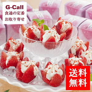 送料無料 花いちごのアイス 10個入り A-IC お取り寄せ/ギフト/贈答/プレゼント/苺/アイス/冷凍