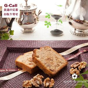 アップルアンドローゼス シナモンとクルミのパウンドケーキ お取り寄せ/ケーキ/洋菓子/焼き菓子/手土産/贈答/ギフト/プレゼント