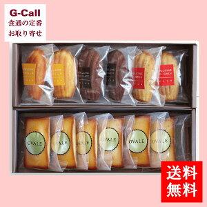 送料無料 OVALE オヴァール 焼き菓子アソートギフトセットA お取り寄せ/焼き菓子/お菓子/洋菓子/スイーツ/詰め合わせ/セット