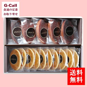 送料無料 OVALE オヴァール 焼き菓子アソートギフトセットB お取り寄せ/焼き菓子/お菓子/洋菓子/スイーツ/詰め合わせ/セット