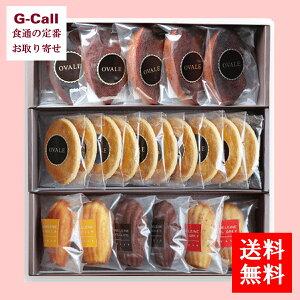 送料無料 OVALE オヴァール 焼き菓子アソートギフトセットE お取り寄せ/焼き菓子/お菓子/洋菓子/スイーツ/詰め合わせ/セット