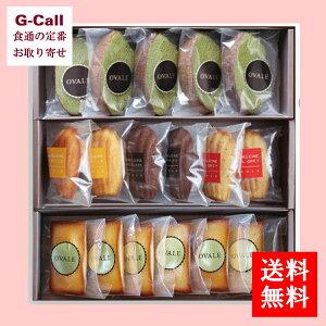 送料無料 OVALE オヴァール 焼き菓子アソートギフトセットF お取り寄せ/焼き菓子/お菓子/洋菓子/スイーツ/詰め合わせ/セット