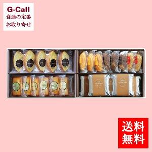 送料無料 OVALE オヴァール 焼き菓子アソートギフトセットG お取り寄せ/焼き菓子/お菓子/洋菓子/スイーツ/詰め合わせ/セット