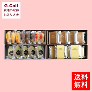 送料無料 OVALE オヴァール 焼き菓子アソートギフトセットH お取り寄せ/焼き菓子/お菓子/洋菓子/スイーツ/詰め合わせ/セット